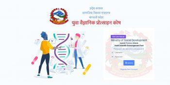 बागमती प्रदेशको युवा वैज्ञानिक प्रोत्साहन कोष स्थापना