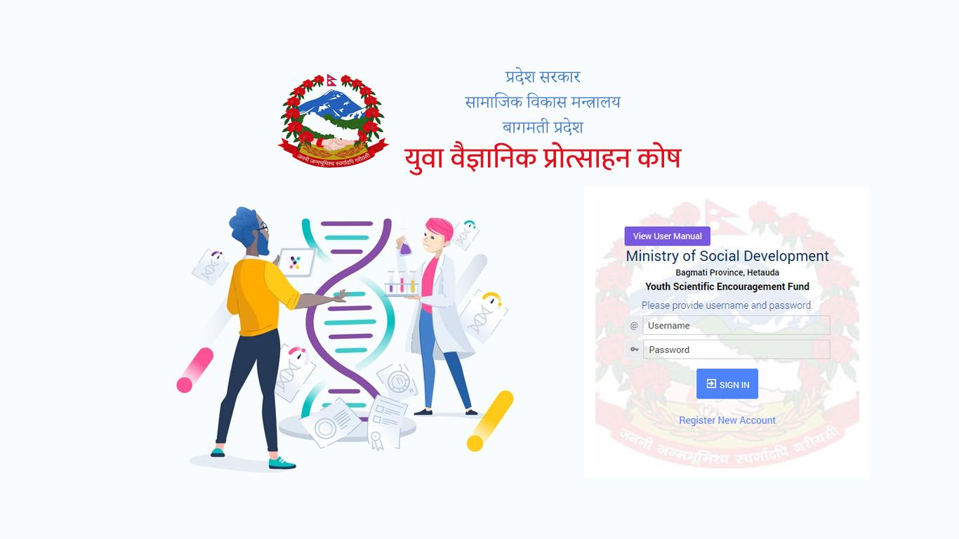 Ministry of Social Development Bagmati Province, Hetauda Youth Scientific Encouragement Fund