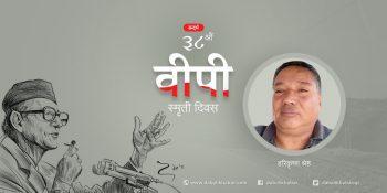 bishweshwar prasad koirala 38th nepali congress nuwakot trishuli