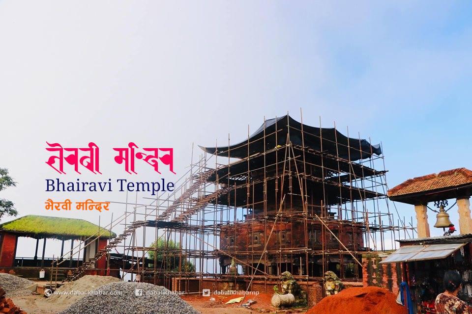 nuwakot bhairavi mandir 30 tola gold in roof
