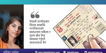 arrangemenss between men and women in the provision of citizenship related to marriage with Nepali citizens