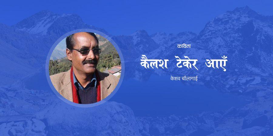 keshav chaulagain dolakha lecture nepal