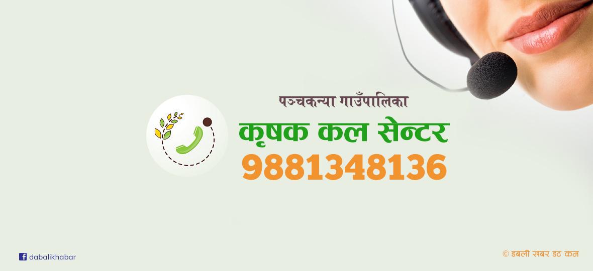 panchakanya farmer call center nuwakot
