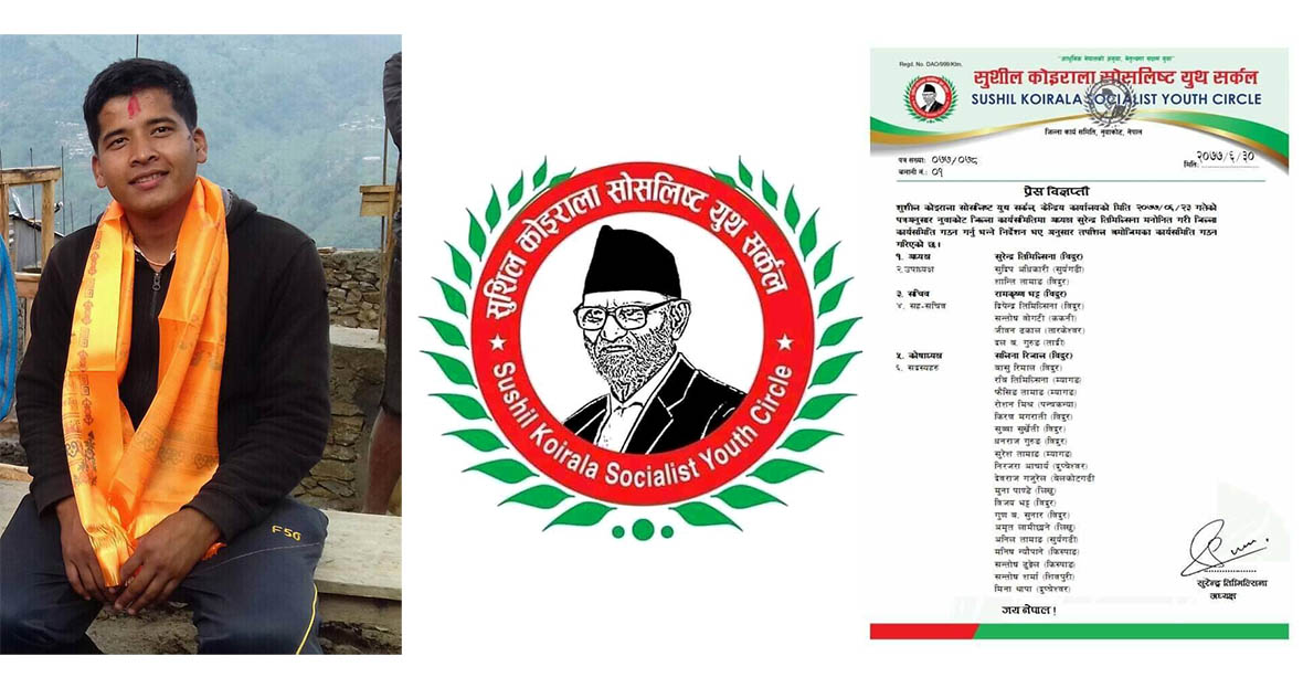 Sushil Koirala Socialist Youth circle nuwakot committee