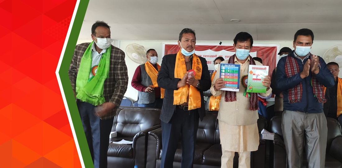 Healthcare The Voice of Professional book published in nuwakot
