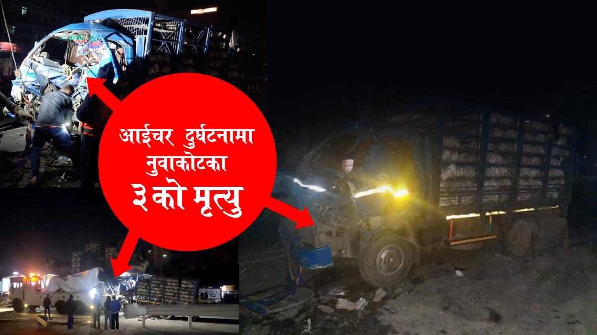 nuwakot eicher accident 3 people death