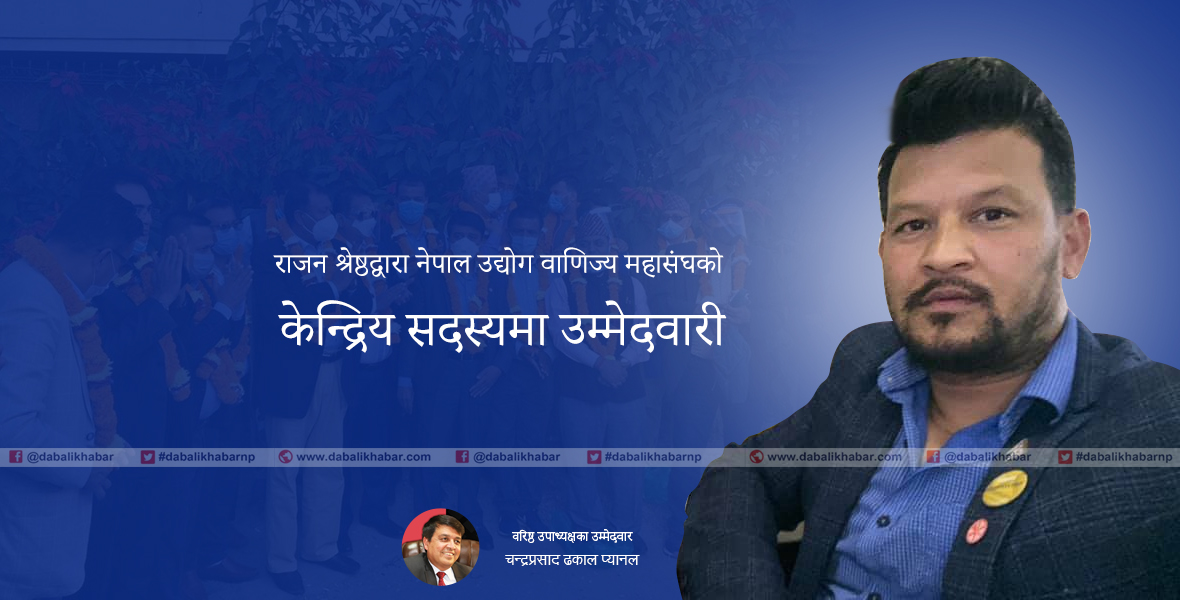 rajan shrestha fncci nepal member candidate