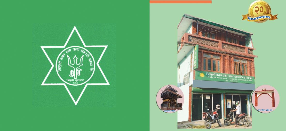 trishuli bazar saankhu bajar nuwakot 2077 new