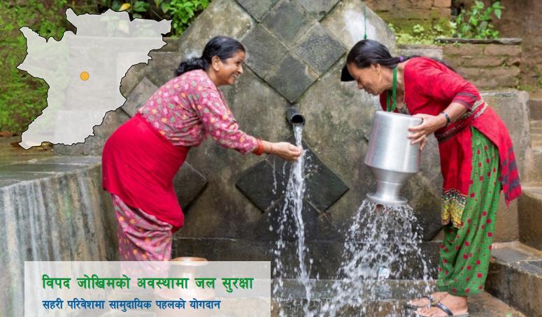 bidur drinking water rawal dhara nuwakot