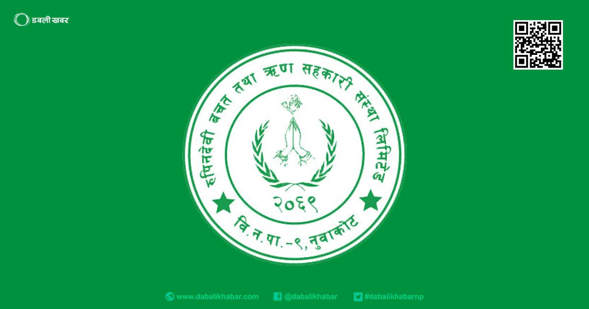 rupindevi sahakari nuwakot cooperative nepal