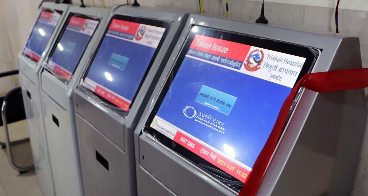 trishuli hospital started token machine