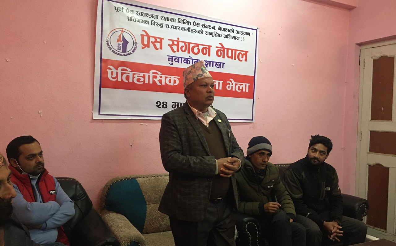 Press Organization Nepal Nuwakot