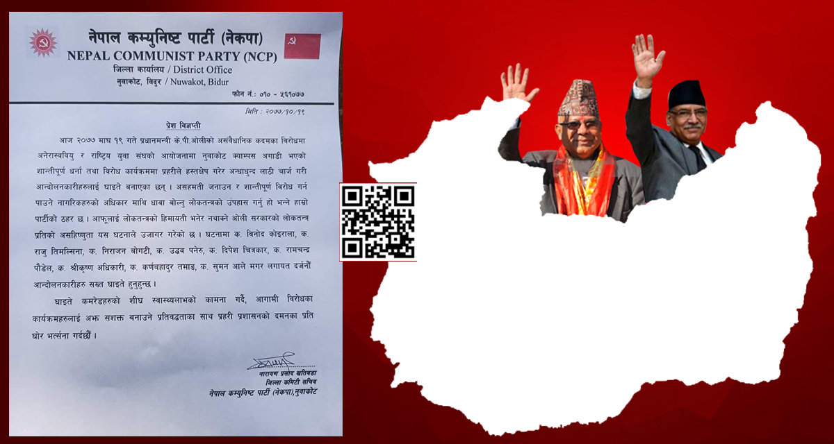 nepal communist party ncp press release