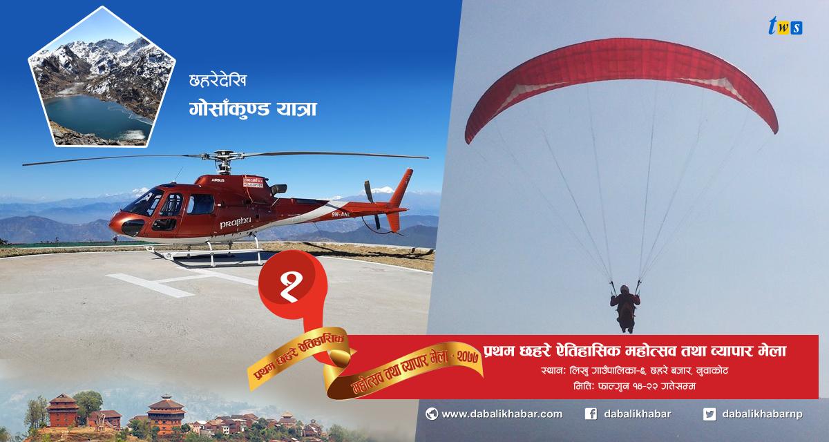 Prabhu Gosainkunda Heli tours and paragliding suryachaur nuwakot dabalikhabar