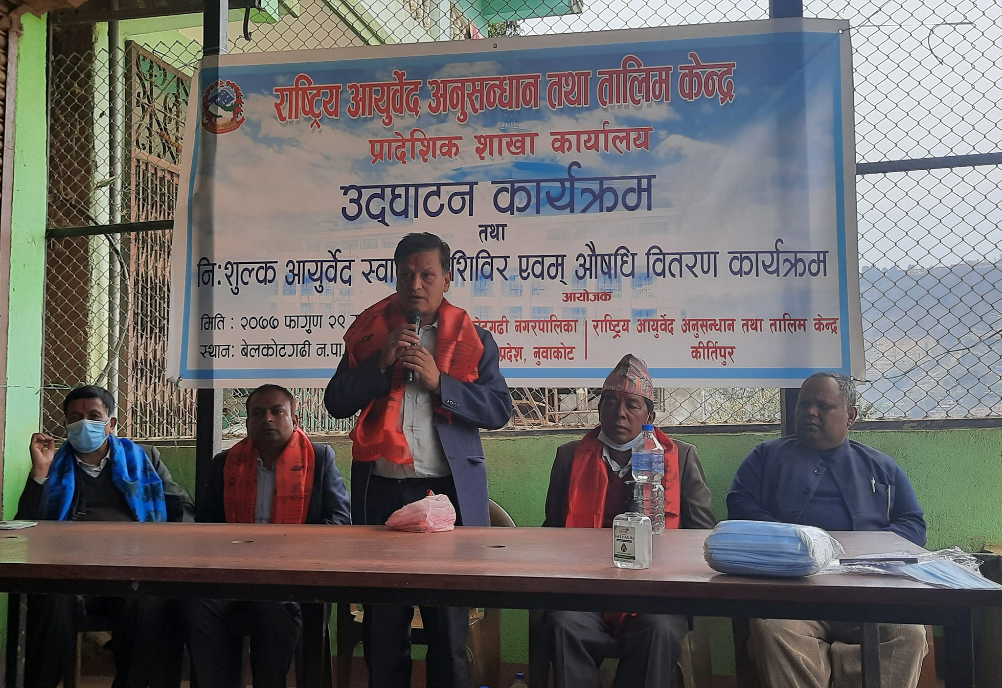 pradeshik aayurved belkotgadhi nagarpalika