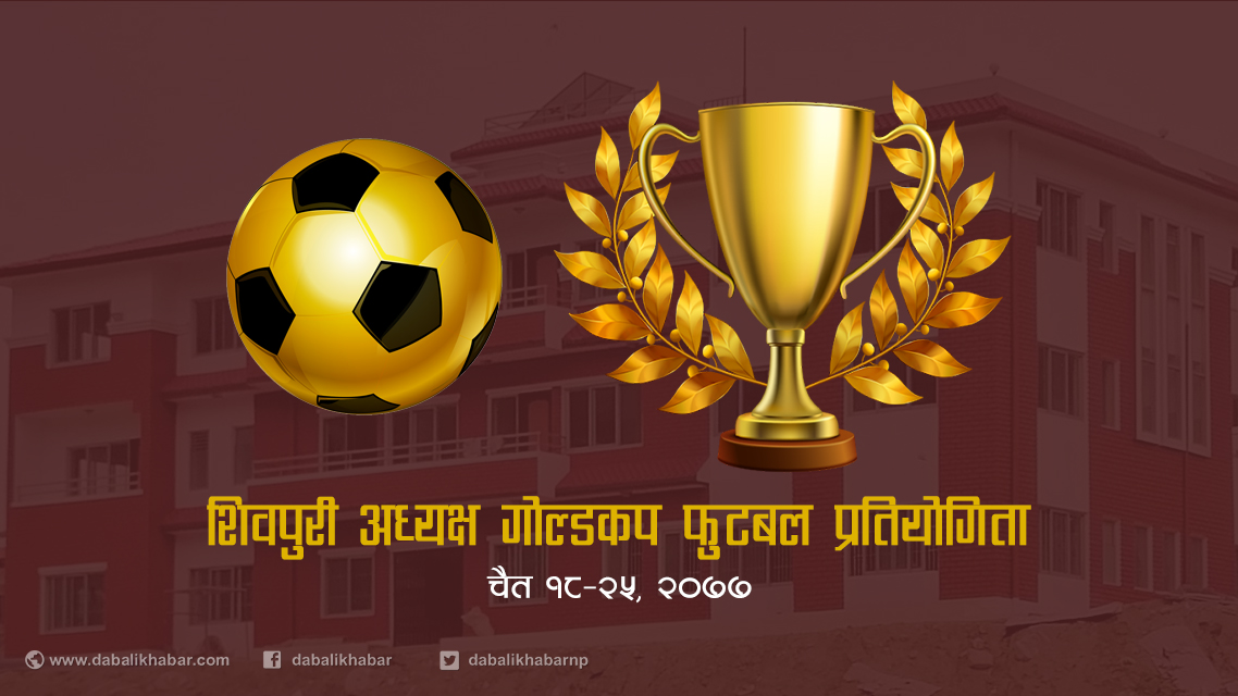 shivapuri chairman goldcup football