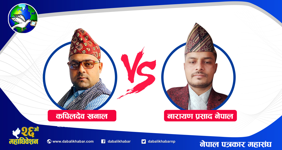 election candidate of fnj nuwakot