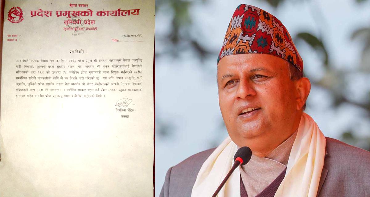 लुम्बिनी प्रदेशको मुख्यमन्त्रीमा पुन: पोखरेल नियुक्त