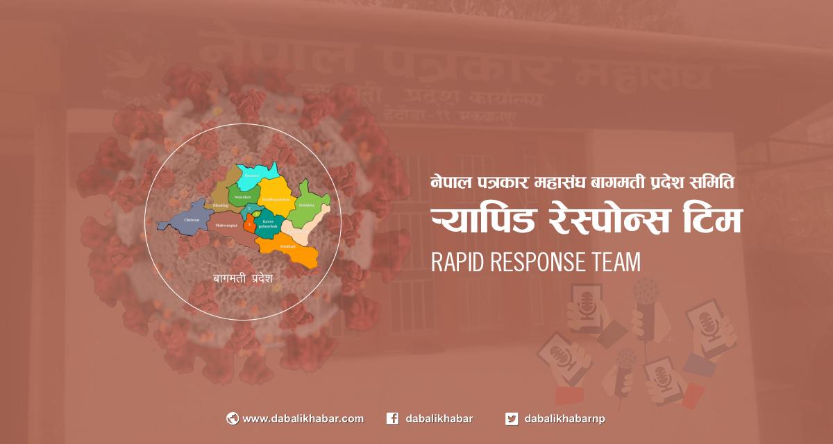 bagamati journalist rapid response team