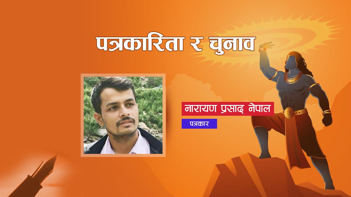 पत्रकारिता र चुनाव