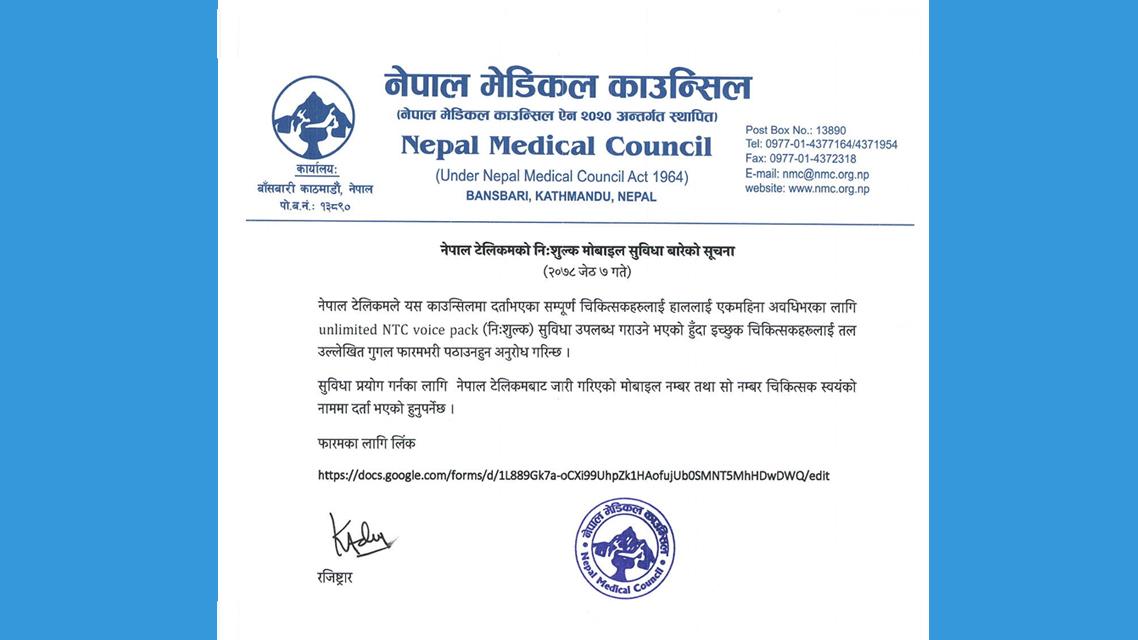 चिकित्सकलाई नि:शुल्क अनलिमिटेड नेपाल टेलिकमको भ्वाइस प्याक