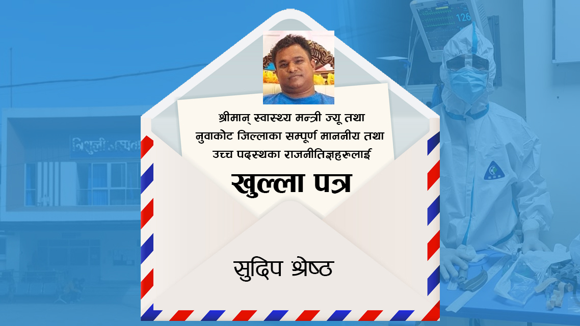 open letter to health minister from sudeep shrestha