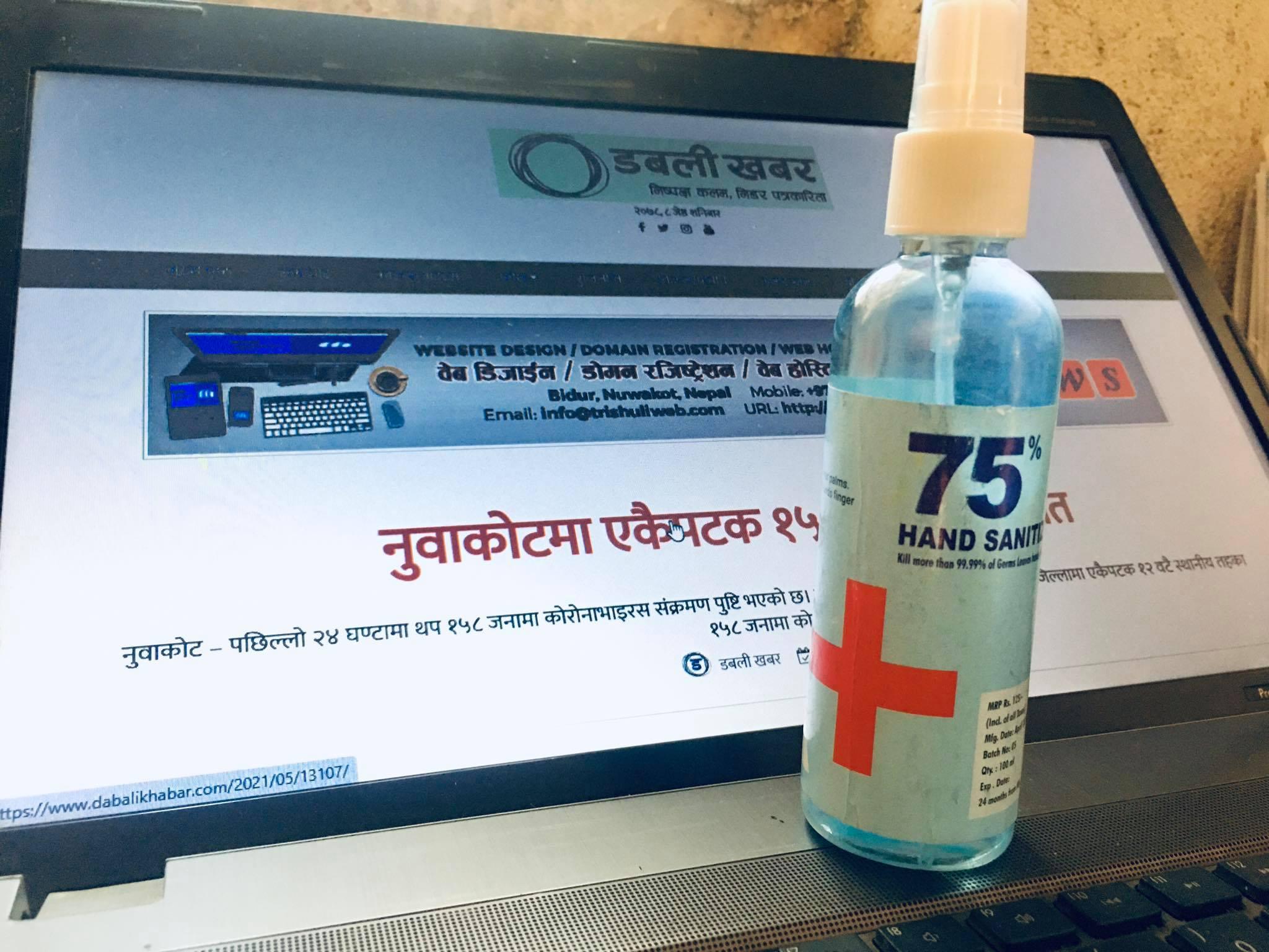 rcp duplicate sanitizer found in nuwakot