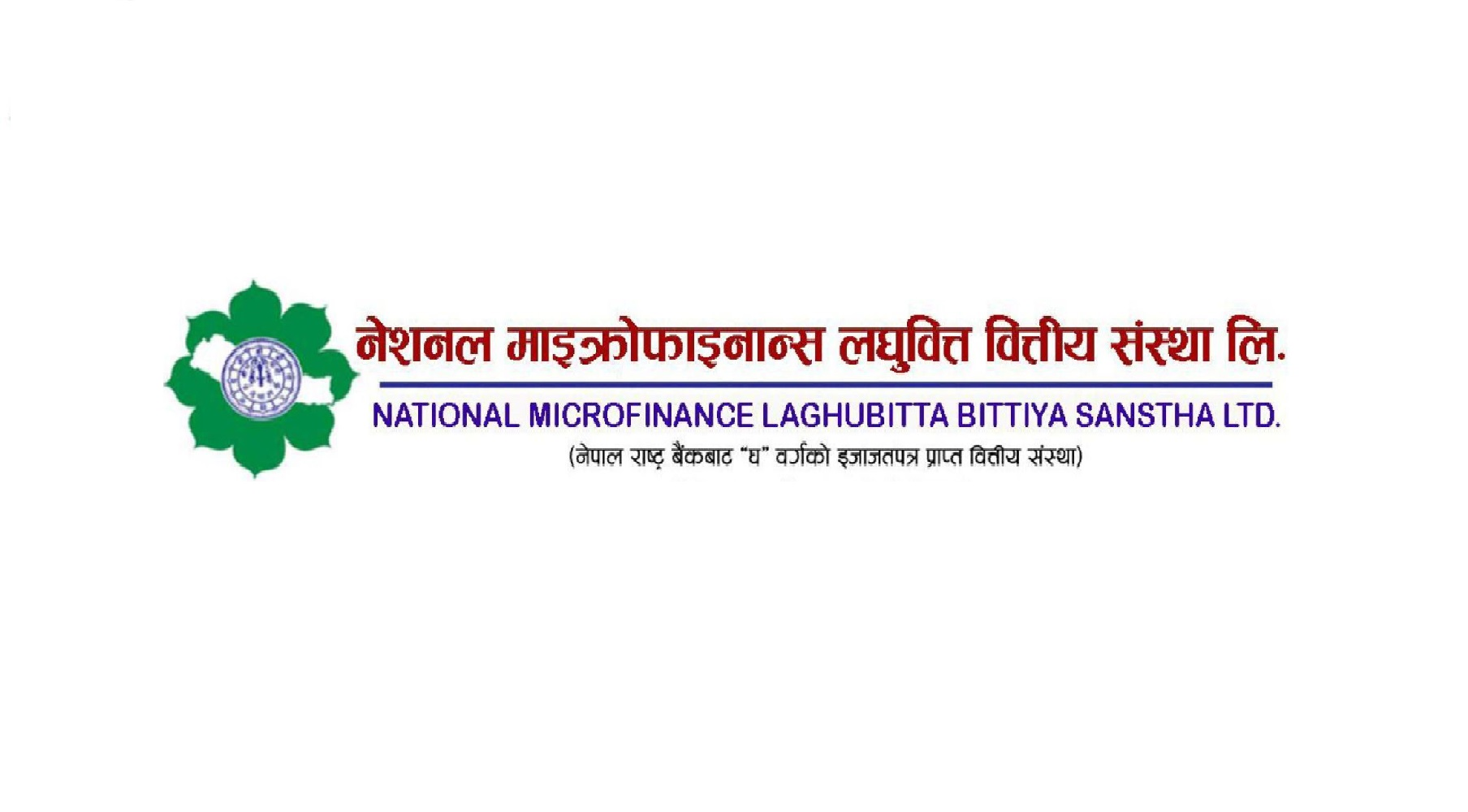 National microfinance logo