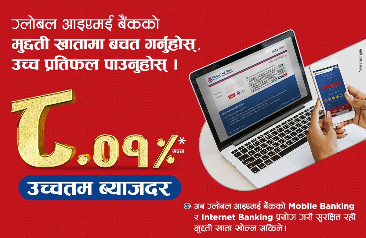 global ime bank fixed deposit scheme