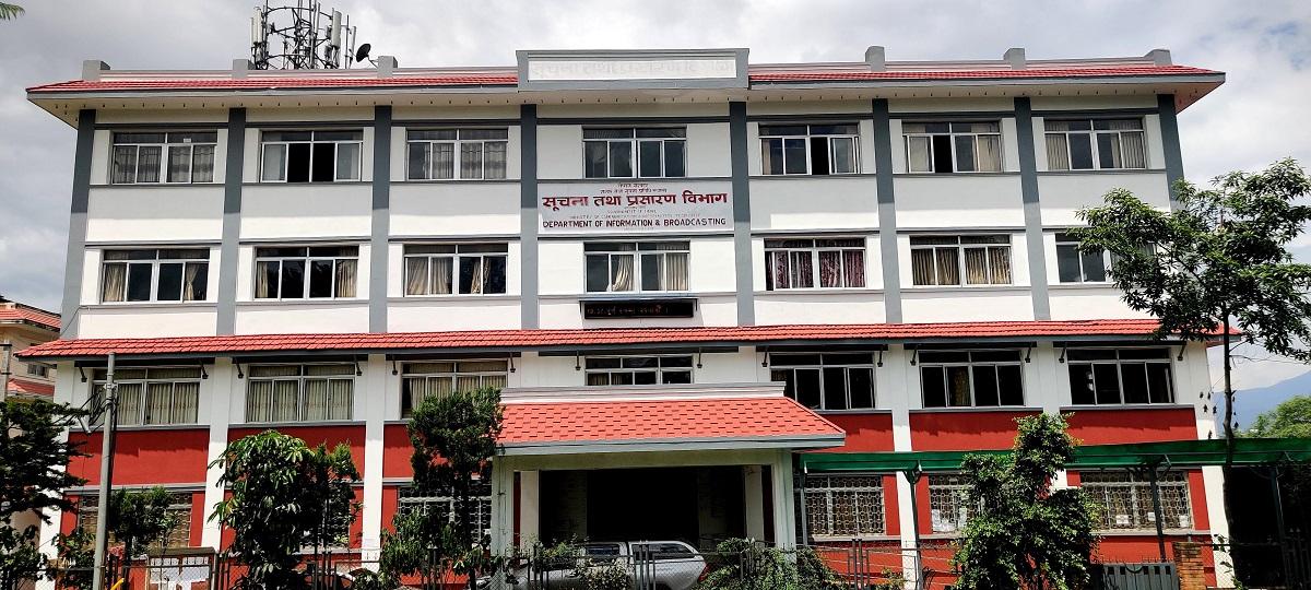 doib nepal suchan bibhag