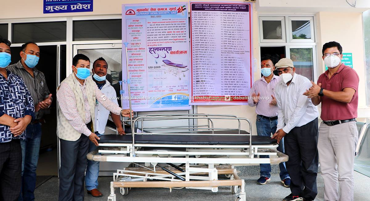 nuwakot society uae emergency bed provided to trishuli hospital