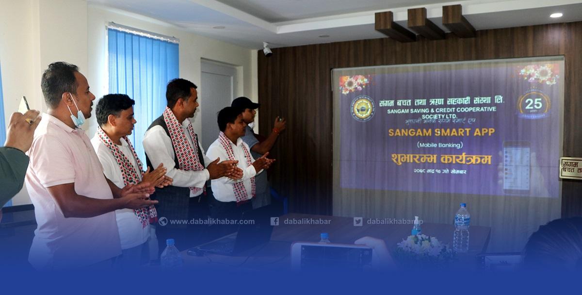 Sangam Smart App