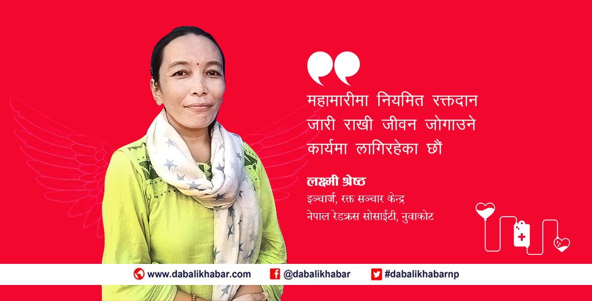 laxmi shrestha nuwakot redcross society nepal blood bank