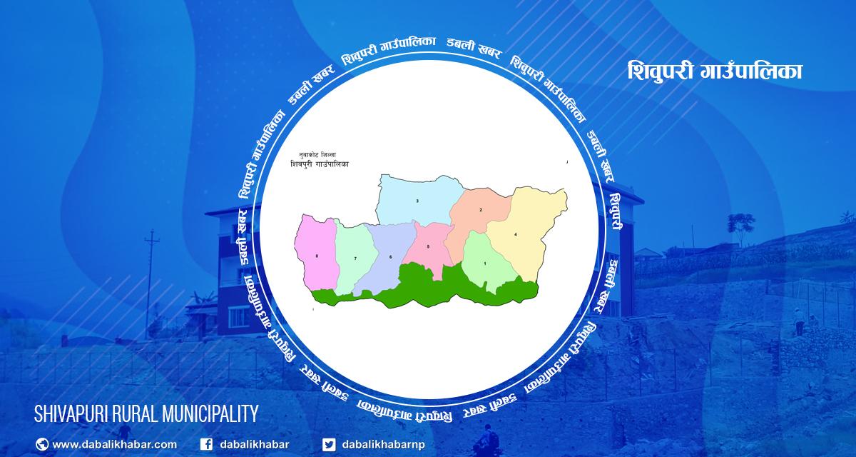 shivapuri rural municipality map nuwakot