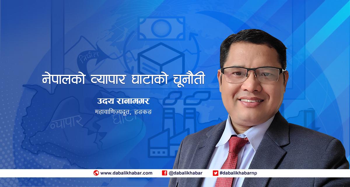 nepal business loss abstractly uday rana magar