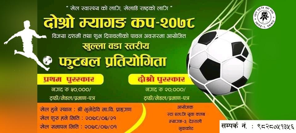 2nd Megyang Football 2078 Nuwakot