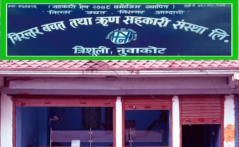 nirantar sahakari nuwakot cooperative
